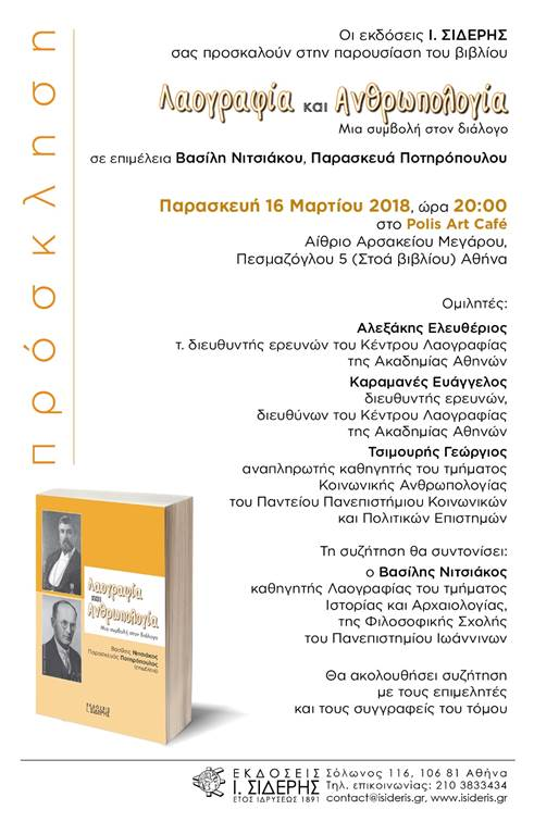 Laographia Anthropologia